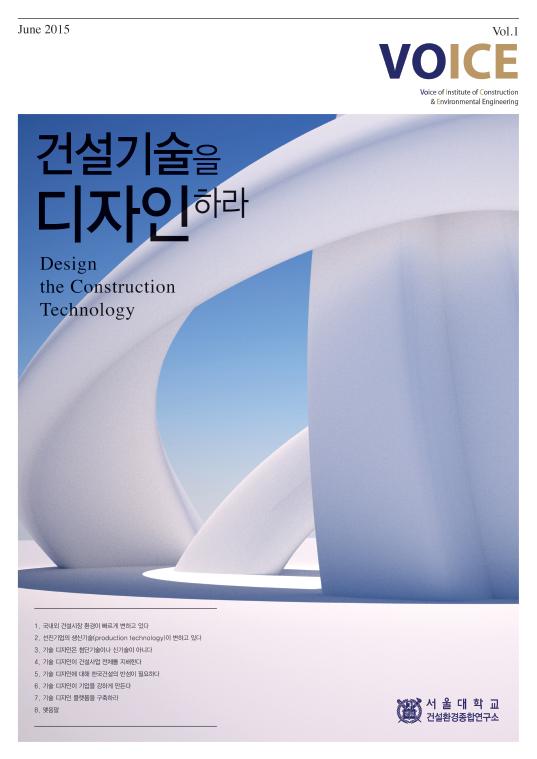 ICEE VOICE vol.01_페이지_1.jpg