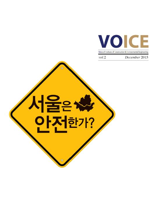 ICEE VOICE vol.02_페이지_1.jpg