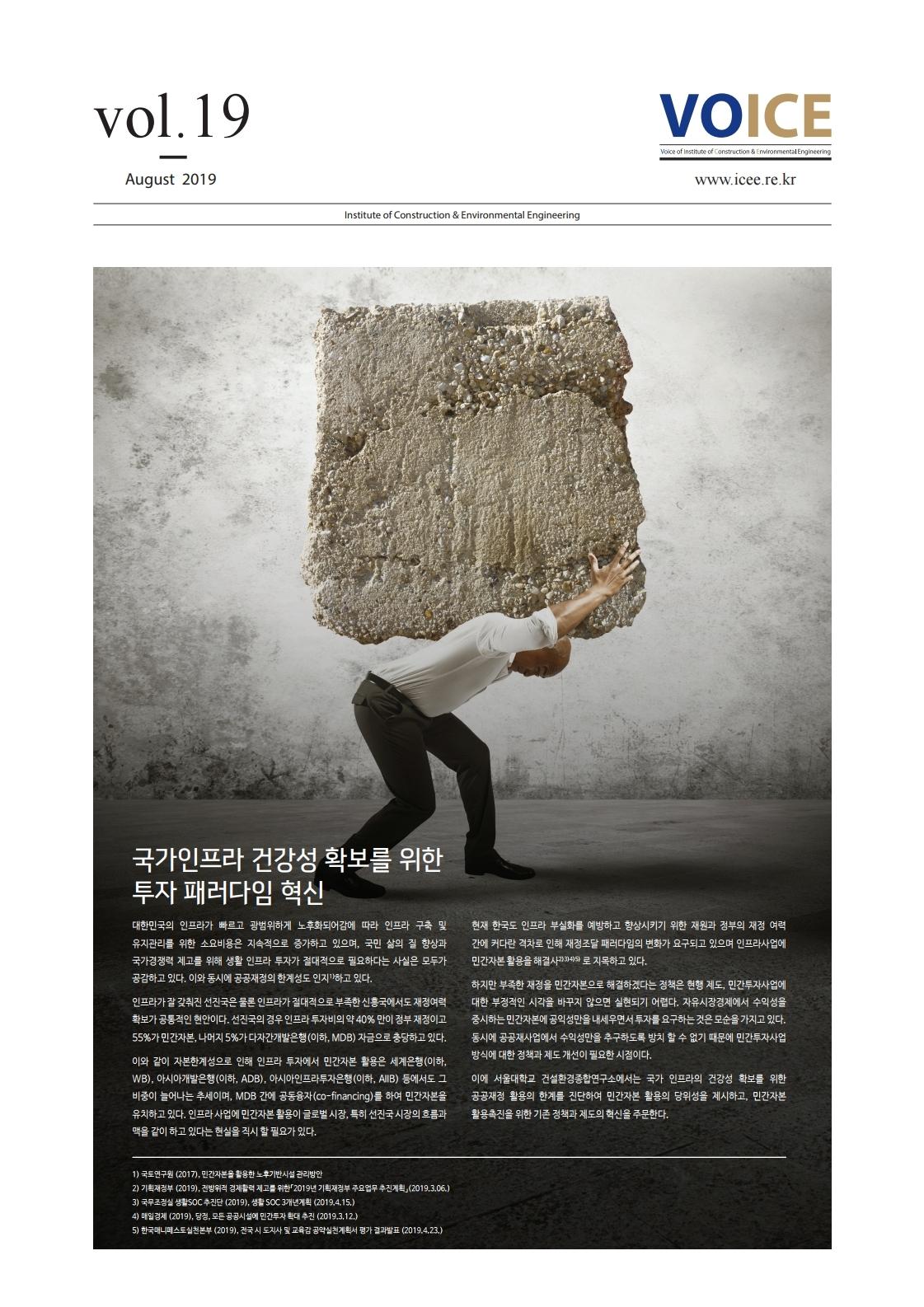 ICEE VOICE vol19-0816.pdf_page_1.jpg